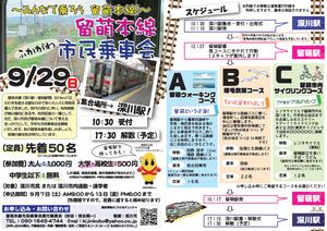 留萌線市民乗車会2019チラシ画像.jpg