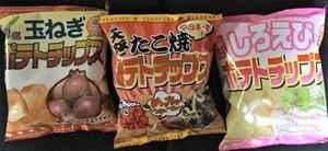淡路島玉ねぎポテトチップス、大阪たこ焼ポテトチップス、富山しろえびポテトチップスの写真