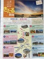 きたる新聞Vol.6 1面