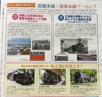 きたる新聞Vol.6 4面