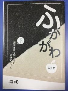 「プチJP01 深川市Vol.2」表紙の写真