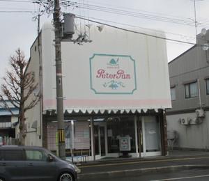 5月2日のピーターパン店舗外観の写真